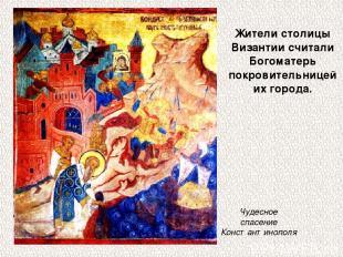 Жители столицы Византии считали Богоматерь покровительницей их города. Чудесное