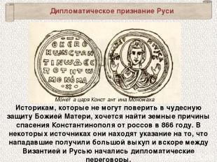 Дипломатическое признание Руси Монета царя Константина Мономаха Историкам, котор