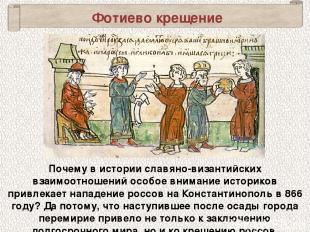 Почему в истории славяно-византийских взаимоотношений особое внимание историков