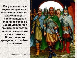 Как указывается в одном из греческих источников, «немного времени спустя после н