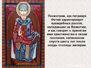 Посмотрим, как патриарх Фотий характеризует враждебных россов, нападавших на Виз