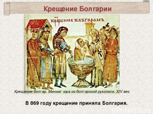 Крещение болгар. Миниатюра из болгарской рукописи. XIV век Крещение Болгарии В 8