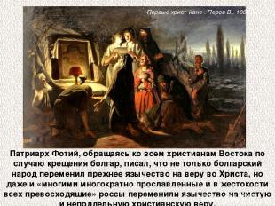 Патриарх Фотий, обращаясь ко всем христианам Востока по случаю крещения болгар,