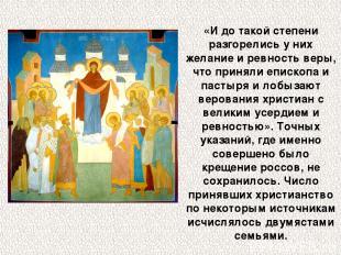 «И до такой степени разгорелись у них желание и ревность веры, что приняли еписк