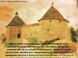 После этого события еще более столетия на Руси господствовало язычество. Но «Фот