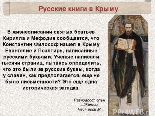 Русские книги в Крыму В жизнеописании святых братьев Кирилла и Мефодия сообщаетс