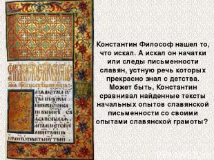 Константин Философ нашел то, что искал. А искал он начатки или следы письменност
