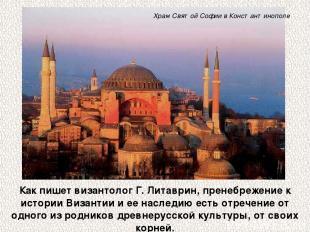 Как пишет византолог Г. Литаврин, пренебрежение к истории Византии и ее наследию