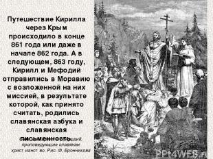 Путешествие Кирилла через Крым происходило в конце 861 года или даже в начале 86