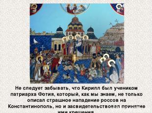 Не следует забывать, что Кирилл был учеником патриарха Фотия, который, как мы зн