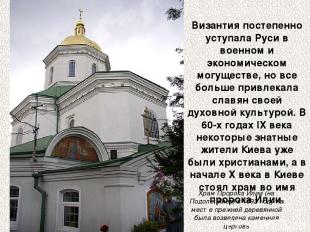 Византия постепенно уступала Руси в военном и экономическом могуществе, но все б