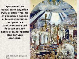 Христианство связывало дружбой Русь и Византию. Но от крещения россов в Констант