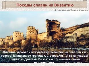 Походы славян на Византию Стены древнего Константинополя Славяне угрожали могуще