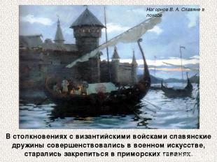 В столкновениях с византийскими войсками славянские дружины совершенствовались в