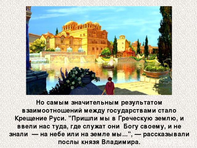 Но самым значительным результатом взаимоотношений между государствами стало Крещение Руси.