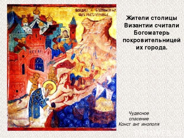Жители столицы Византии считали Богоматерь покровительницей их города. Чудесное спасение Константинополя