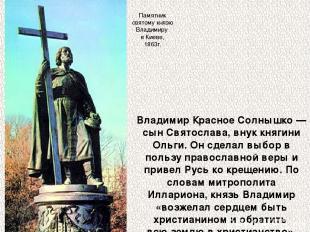 Владимир Красное Солнышко — сын Святослава, внук княгини Ольги. Он сделал выбор