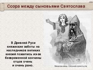 Ссора между сыновьями Святослава В Древней Руси княжеские заботы на наследников