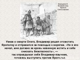 Узнав о смерти Олега, Владимир решил отомстить Ярополку и отправился за помощью