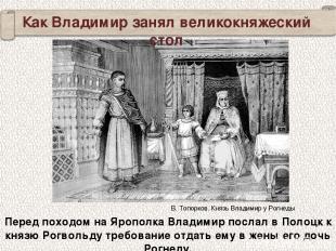 В. Топорков. Князь Владимир у Рогнеды Как Владимир занял великокняжеский стол Пе