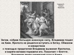 Затем, собрав большую воинскую силу, Владимир пошел на Киев. Ярополк не решился
