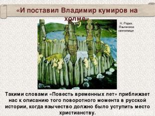Н. Рерих. Языческое святилище Такими словами «Повесть временных лет» приближает