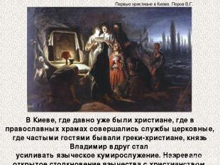 В Киеве, где давно уже были христиане, где в православных храмах совершались слу