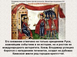 Его княжение отмечено не толькокрещением Руси, важнейшим событием в ее истории,