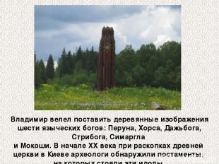 Владимир велел поставить деревянные изображения шести языческих богов: Перуна, Х