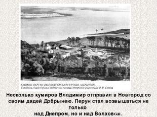 Несколько кумиров Владимир отправил в Новгород со своим дядей Добрынею. Перун ст