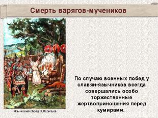 Смерть варягов-мучеников По случаю военных побед у славян-язычников всегда совер