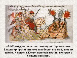 «В 983 году, — пишет летописец Нестор, — пошел Владимир против ятвягов и победил