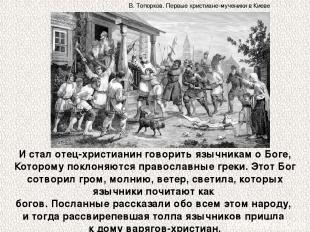 И стал отец-христианин говорить язычникам о Боге, Которому поклоняются православ