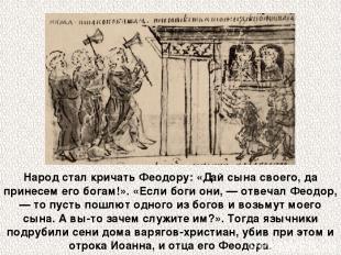 Народ стал кричать Феодору: «Дай сына своего, да принесем его богам!». «Если бог