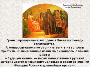 Громко прозвучала в этот день в Киеве проповедь христианства. А кумирослужители