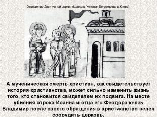 А мученическая смерть христиан, как свидетельствует история христианства, может
