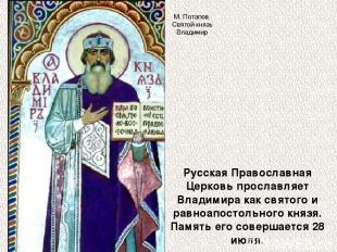 Русская Православная Церковь прославляет Владимиракак святого и равноапостольно