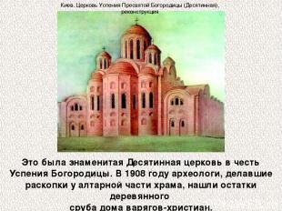 Это была знаменитая Десятинная церковь в честь Успения Богородицы. В 1908 году а