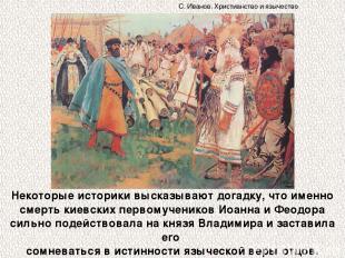 Некоторые историки высказывают догадку, что именно смерть киевских первомученико