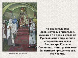 Но свидетельства древнерусских писателей, живших в то время, когда по Русской зе