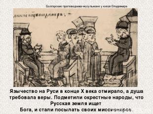 Язычество на Руси в конце X века отмирало, а душа требовала веры. Подметили окре