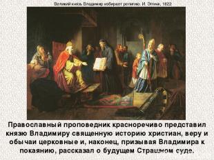 Православный проповедник красноречиво представил князю Владимиру священную истор