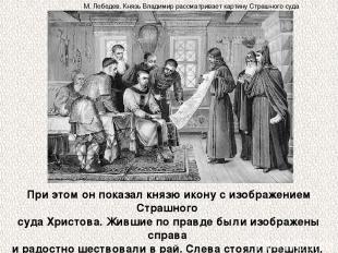 При этом он показал князю икону с изображением Страшного суда Христова. Жившие п