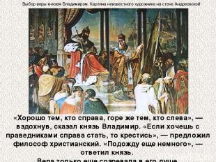 «Хорошо тем, кто справа, горе же тем, кто слева», — вздохнув, сказал князь Влади