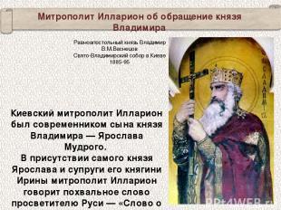 Митрополит Илларион об обращение князя Владимира Киевский митрополит Илларион бы