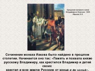 Сочинение монаха Иакова было найдено в прошлом столетии. Начинается оно так: «Па