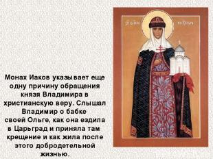 Монах Иаков указывает еще одну причину обращения князя Владимира в христианскую