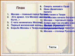 Смерть князей в Орде Иван Данилович Калита Восстание в Твери Как Москва начала б