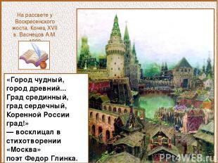 «Город чудный, город древний... Град срединный, град сердечный, Коренной России