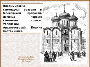 Владимирские каменщики возвели в Московской крепости-детинце первые каменные хра
